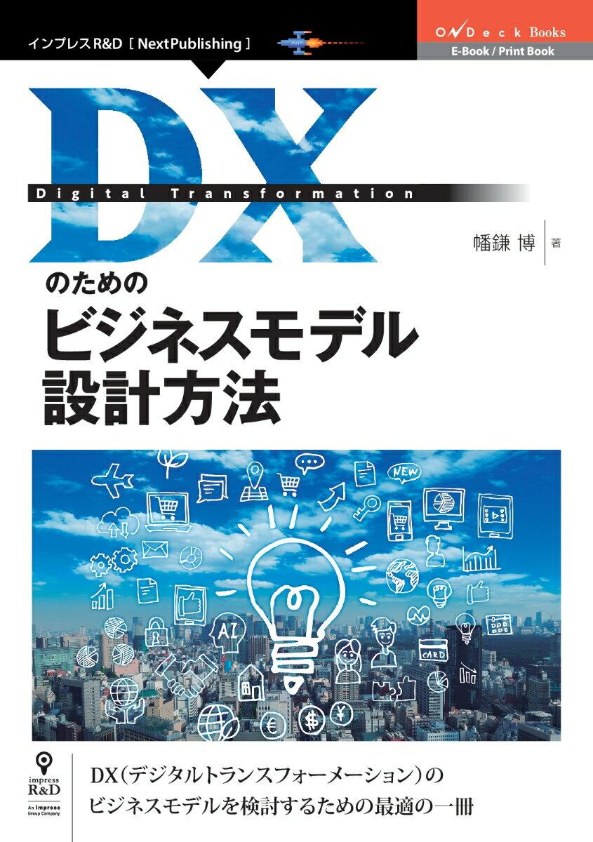 経営, 経営戦略・管理 PODDX OnDeck BooksNextPublishing