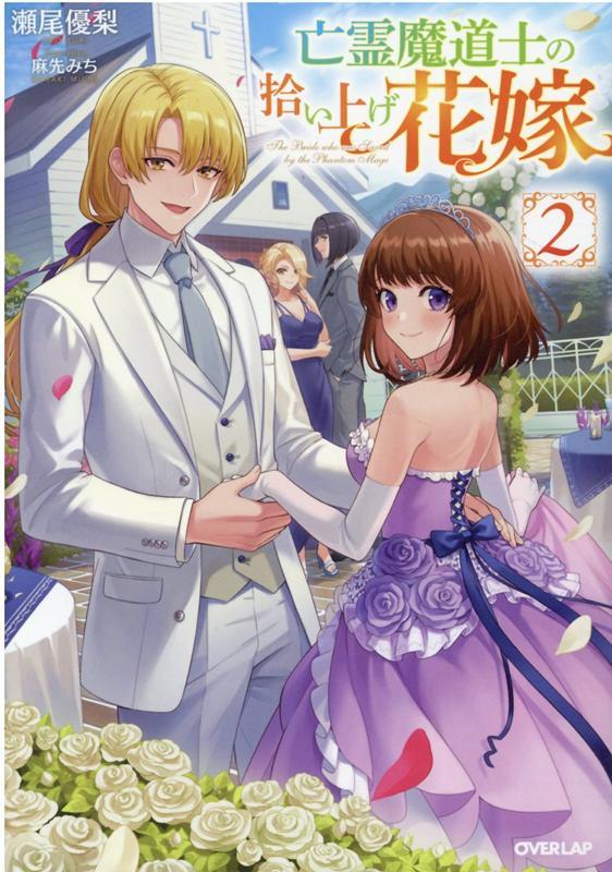 亡霊魔道士の拾い上げ花嫁 2
