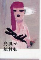 穂村弘『鳥肌が』表紙