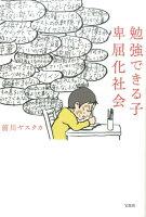 『勉強できる子卑屈化社会』の画像