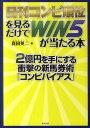【送料無料】日刊コンピ順位を見るだけでWIN5が当たる本