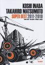 稲葉浩志・松本孝弘/スーパー・ベスト2011-2019 (バンド・スコア)
