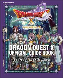 ドラゴンクエスト10 いにしえの竜の伝承 オンライン 公式ガイドブック 氷の領界+職人の極意編…