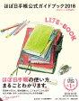 ほぼ日手帳公式ガイドブック2018 LIFEのBOOK [ ほぼ日刊イトイ新聞 ]