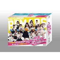 初森ベマーズ Blu-ray SPECIAL BOX 【Blu-ray】