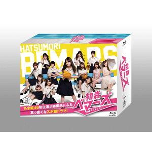【楽天ブックスならいつでも送料無料】初森ベマーズ Blu-ray SPECIAL BOX 【Blu-ray】 [ 乃木坂...