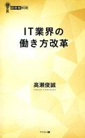 IT業界の働き方改革