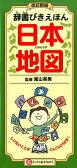 改訂新版 辞書びきえほん日本地図 [ 陰山英男 ]