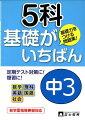 5科基礎(中3)