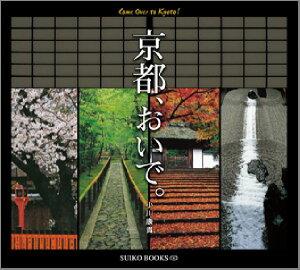 【楽天ブックスならいつでも送料無料】京都、おいで。 [ 小川康貴 ]