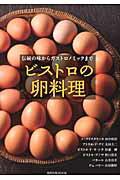 ビストロの卵料理