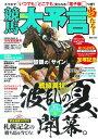 競馬大予言(18年夏競馬号) 〈G1特集〉宝塚記念/●18年...