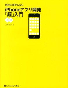 【送料無料】絶対に挫折しないiPhoneアプリ開発「超」入門 [ 高橋京介 ]