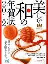【送料無料】美しい和の年賀状(2012)