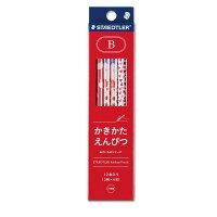 ステッドラー 鉛筆 かきかたえんぴつ あかいもの B 12本 13071-BC12
