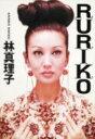 【送料無料】RURIKO