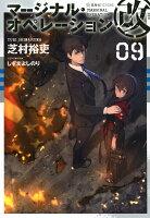 マージナル・オペレーション改 09 (星海社FICTIONS)
