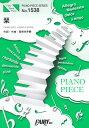 栞 PIANO SOLO・PIANO&VOCAL (PIANO PIECE SERIES) [ 尾崎世界観 ]