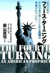 「フォース・ターニング 第四の節目」ウィリアム・ストラウス, ニール・ハウ