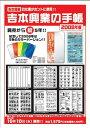 【予約】 吉本興業の手帳 2008年版 (ホワイト)