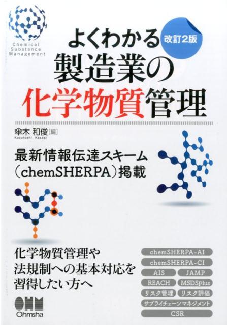 よくわかる 製造業の化学物質管理 改訂2版画像