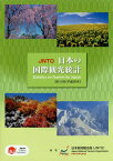日本の国際観光統計(2014年版) [ 日本政府観光局 ]