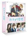 近キョリ恋愛 〜Season Zero〜 Blu-ray BOX豪華版【初回限定生産】【Blu-ray】 [ 阿部顕嵐 ]