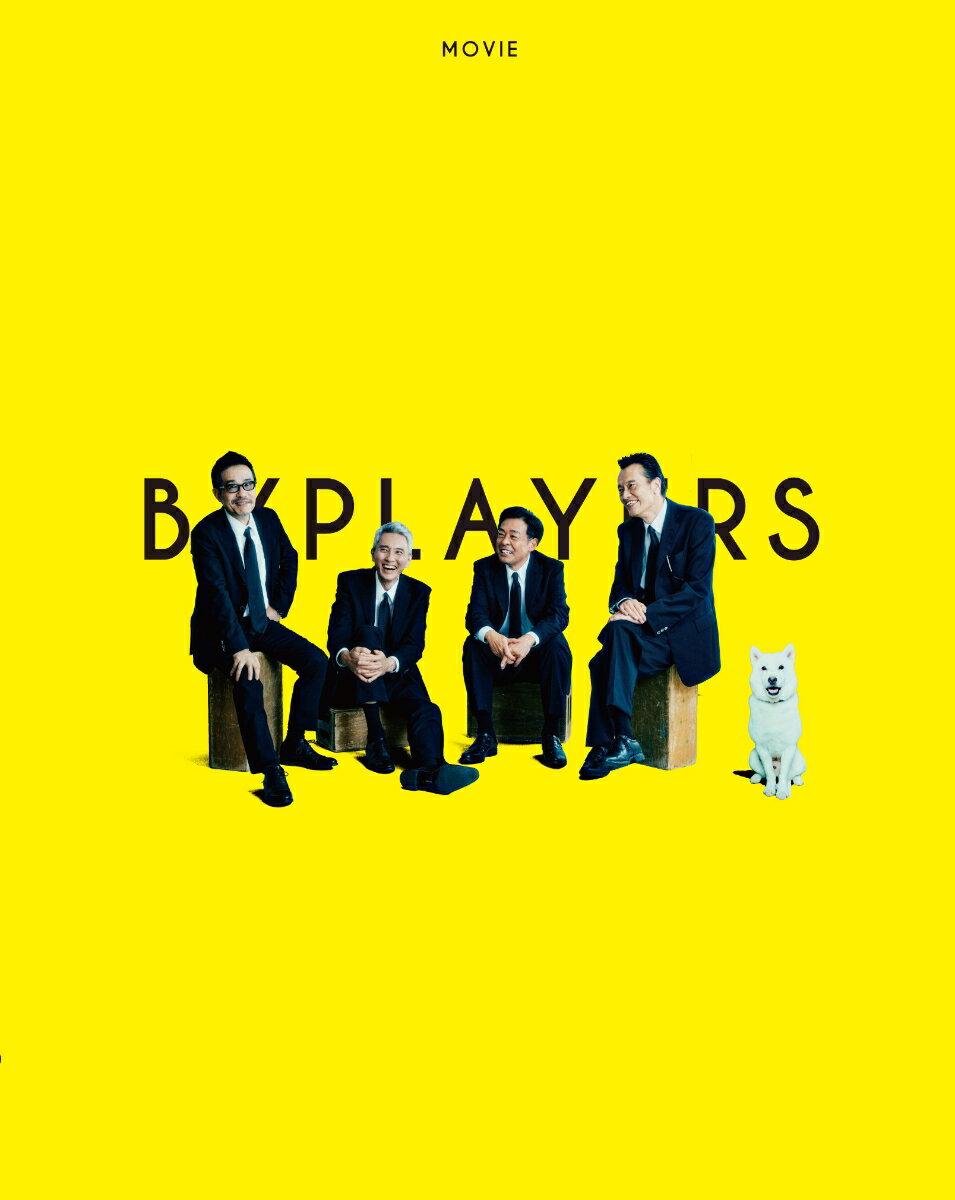 映画『バイプレイヤーズ 〜もしも100人の名脇役が映画を作ったら〜』 Blu-ray 豪華版【Blu-ray】
