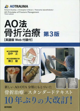 AO法骨折治療[英語版Web付録付] 第3版 [ 田中 正 ]