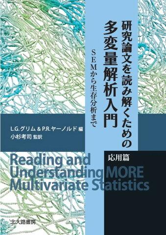 研究論文を読み解くための多変量解析入門 応用篇 SEMから生存分析まで [ L.G.グリム ]