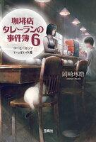 珈琲店タレーランの事件簿6 コーヒーカップいっぱいの愛 (宝島社文庫)