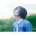 TVアニメ『神田川 JETGIRLS』ED主題歌「RIVALS」【アーティスト盤】 [ 田所あずさ ]