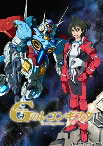 ガンダム Gのレコンギスタ (1)【特装限定版】【Blu-ray】画像