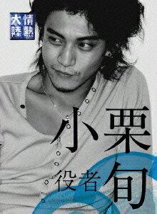 木村文乃と小栗旬の知られざる関係