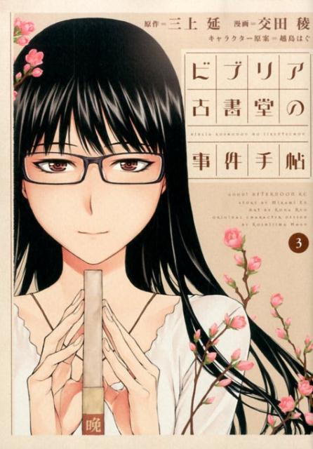 篠川 栞子