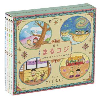 「絵本まるコジ」 全4巻セット(化粧ケースつき)