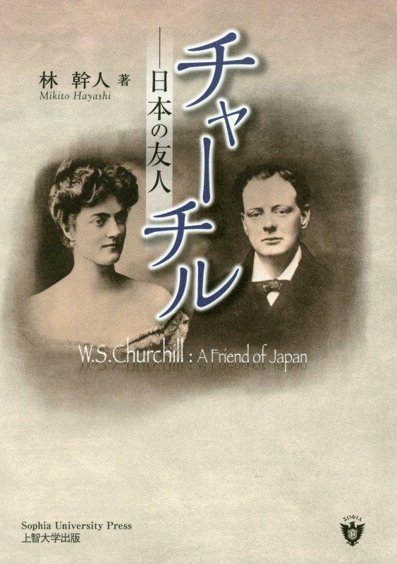 「チャーチル-日本の友人」の表紙