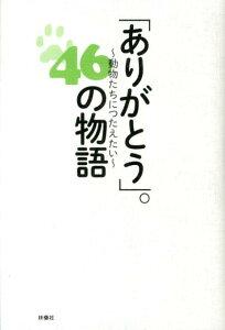 【送料無料】「ありがとう」。46の物語