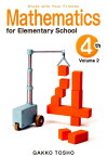 Study with your friends mathematics(4th grade volum) for elementary school
