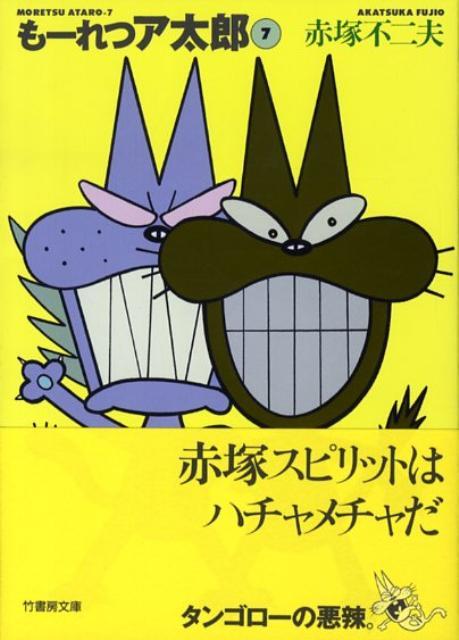 もーれつア太郎(7)画像