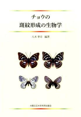 チョウの斑紋形成の生物学