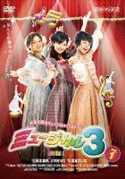ミュージカル 3 vol.1