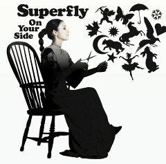 【楽天ブックスならいつでも送料無料】On Your Side (初回限定盤 CD+DVD) [ Superfly ]