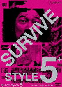 【楽天ブックスならいつでも送料無料】SURVIVE STYLE 5+ プレミアム・エディション