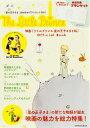 「星の王子さま」ほわほわブランケット付き! 映画『リトルプリンス 星の王子さまと私』Official Book