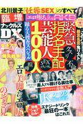 臨増ナックルズDX(vol.6) 緊急指名手配芸能人100人 (MILLION MOOK)