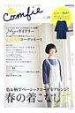 【送料無料】nu comfie(vol.18(2013 Spr) [ 交通タイムス社 ]