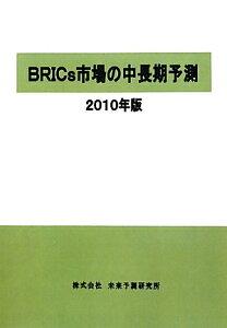 【送料無料】BRICs市場の中長期予測(2010年版)