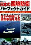 【バーゲン本】日本の国境防衛パーフェクトガイド [ 歴史群像シリーズ ]
