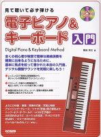 見て聴いて必ず弾ける電子ピアノ&キーボード入門
